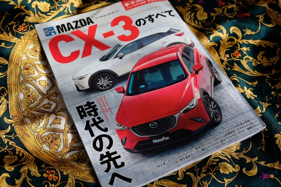 マツダCX-3